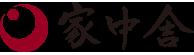 家中舎 Kachusha|多度津藩 武家屋敷|結婚式|家族食事会|宿泊|茶懐石