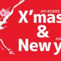 お正月★BOX 2021 注文書